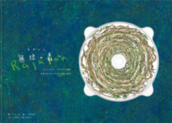 Rajatoncd_cover_250
